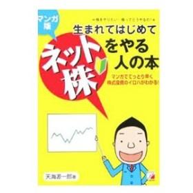 生まれてはじめてネット株をやる人の本/天海源一郎