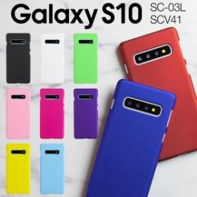 743192c26c スマホケース Galaxy S10 SC-03L SOV40 カラフルカラーハードケース ギャラクシー スマホ カバー ギャラクシー エステン