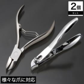 様々な形状の爪に対応する爪切り2点セット ニッパー型 カーブ型 手 足 硬い爪 巻き爪