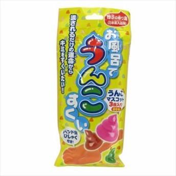 お風呂でうんこすくい 入浴剤 おもちゃ付きバスパウダー 柚子の湯 お風呂で縁日 おもしろ雑貨 グッズ