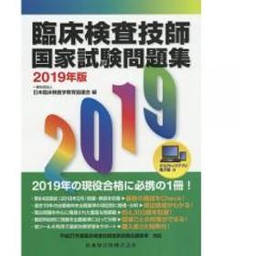 臨床検査技師国家試験問題集 2019年版/日本臨床検査学教育協議会