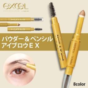 エクセルexcel パウダー&ペンシル アイブロウEX 8色