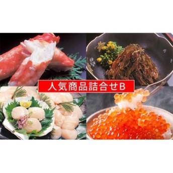 北海道えりも食品の人気商品詰合せB