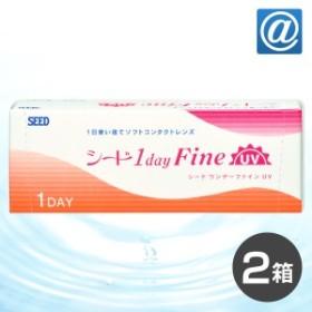 【送料無料】ワンデーファインUV 2箱セット(1日使い捨てタイプ)