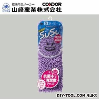 山崎産業(コンドル) SUSU バスマット ロール抗菌 パープル 36x50cm
