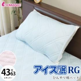 枕パッド 接触冷感 アイス眠 レギュラー まくらパッド 63×43cm ROMANCE ロマンス小杉 ピンク ブルー ピローパット 冷感 ひんやり