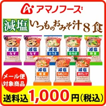 [ 1,000円ポッキリ 送料無料 メール便 ] アマノフーズ フリーズドライ お試し 減塩いつものおみそ汁 7種類 8食セット