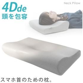 【送料無料】4Dde 『頭を包容』 ネックピロー まくら 枕 約52×31×10-6cm 立体構造 4D枕〔MSP-NP-001GY〕
