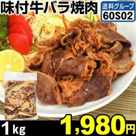 牛肉 味付 牛バラ焼肉 1kg (1袋1kg入り) 冷凍便 食品 国華園