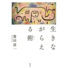 生きながらえる術/鷲田清一/著