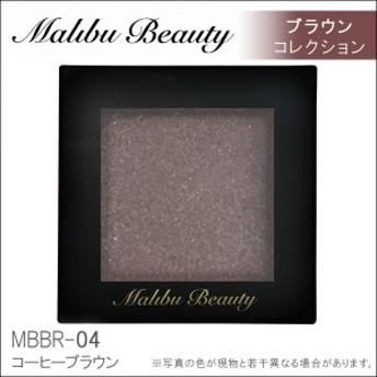マリブビューティー シングルアイシャドウ ブラウンコレクション MBBR-04【コーヒーブラウン】 (malibu beauty)