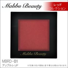 マリブビューティー シングルアイシャドウ レッドコレクション MBRD-01【アップルレッド】 (malibu beauty)