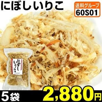 にぼしいりこ 5袋 (1袋110g入り) 食品 国華園