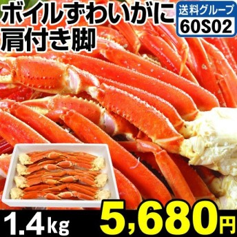 かに 蟹 カニ ボイル ずわいがに 肩付き脚 1.4kg (1箱あたり5〜7肩入り) 冷凍便 食品 国華園