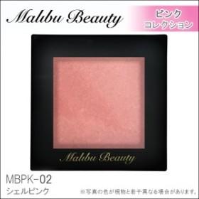 シングルアイシャドウ ピンクコレクション MBPK-02【シェルピンク】