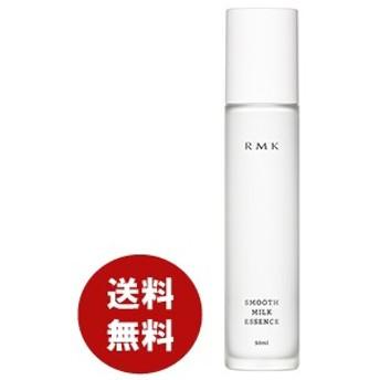 RMK スムースミルクエッセンス50ml美容液 送料無料 無料ラッピング