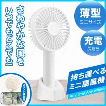 扇風機 ポータブル扇風機 ポータブルファン 卓上扇風機 ミニ扇風機 usb 充電 卓上 手持ち扇風機 手持ち かわいい USB 卓上型 プレゼント