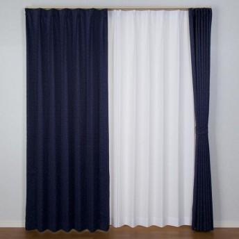 ユニベール 遮光ドレープカーテン ルイーザ 100×135cm ネイビー 2枚入