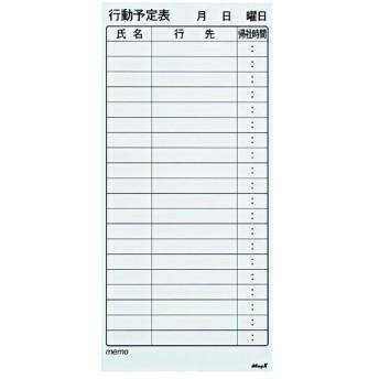 マグエックス マグネットスケジュールボードシート行動 大 MSVP3780KJB