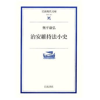 治安維持法小史 岩波現代文庫 学術161/奥平康弘【著】