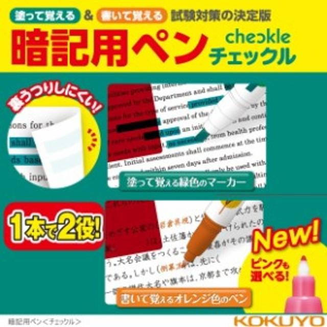 コクヨ チェックル 暗記用ペン