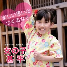 甚平 子供 女の子 2017 キッズ女の子 「麻の葉なでしこ」 日本製染め 子供 キッズ ここち