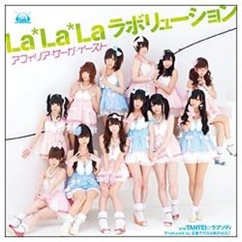 アフィリア・サーガ・イースト/La*La*Laラボリューション 豪華盤 【CD】