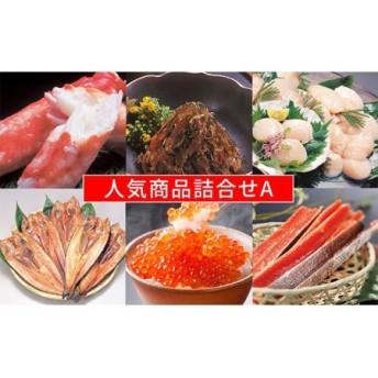 北海道えりも食品の人気商品詰合せA