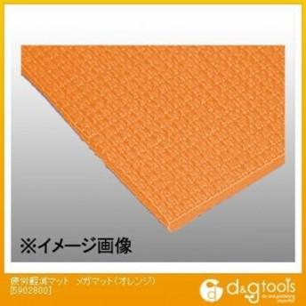 和気産業 疲労軽減マットメガマット オレンジ 600×1800 ×6mm 5902800