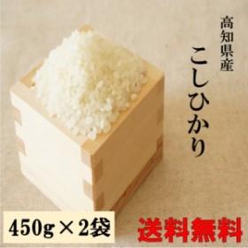 新米 ポイント消化 送料無料 食品 米 お試し 令和元年産 高知コシヒカリ450g(3合)×2袋 1kg未満  代金引換不可 メール便