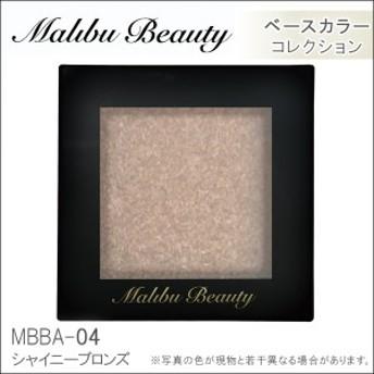 マリブビューティー シングルアイシャドウ ベースカラーコレクション MBBA-04【シャイニーブロンズ】 (malibu beauty)