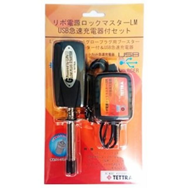 リポ電源ロックマスターLM USB充電器付セット 3782【在庫限り】