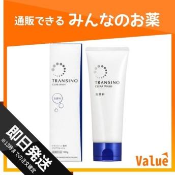 トランシーノ 薬用クリアウォッシュ 100g