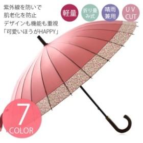 花柄日傘 折りたたみ 晴雨兼用  日傘 折りたたみ 軽量  紫外線 uvカット遮光 遮熱  レディース かわいい おしゃれ ギフト 8本骨