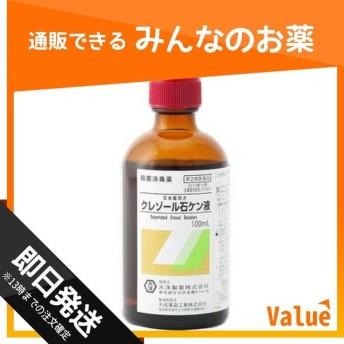 日本薬局方クレゾール石ケン液 100mL 第2類医薬品