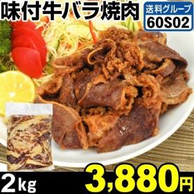 牛肉 味付 牛バラ焼肉 2kg (1袋1kg入り) 冷凍便 食品 国華園