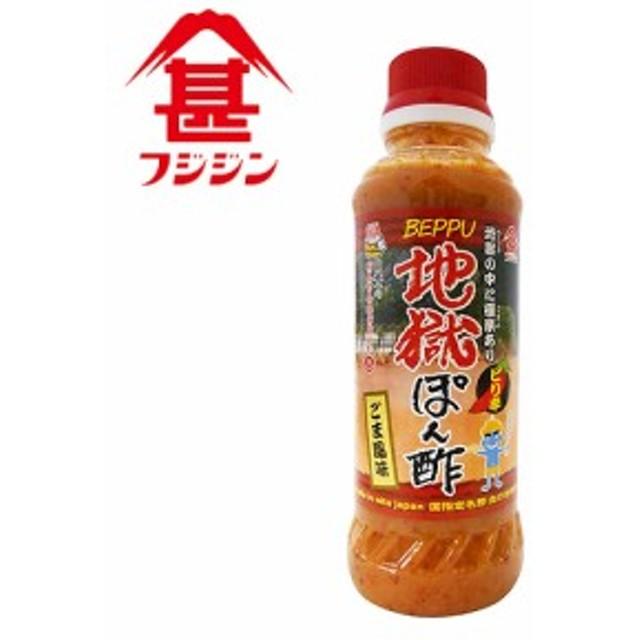 5%還元 富士甚醤油 フジジン 地獄ぽん酢 ピリ辛タイプ (ごま風味) 260ml