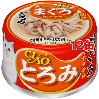 いなば チャオ とろみ ささみ・まぐろ ホタテ味 (80g12コセット)
