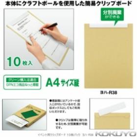 イベント用クリップボード 10枚入り 紙製(クラフトボール)
