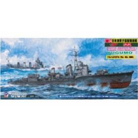 ピットロード 1/700 日本海軍 夕雲型 駆逐艦 夕雲 フルハルモデル W108【在庫限り】