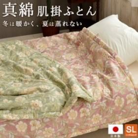 真綿 肌掛布団 シングルサイズ シルク 絹 薄め 150×210cm