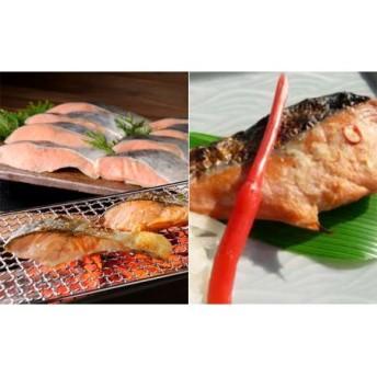 北海道日高産銀聖鮭漬魚セット
