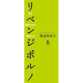 リベンジポルノ 性を拡散される若者たち/渡辺真由子