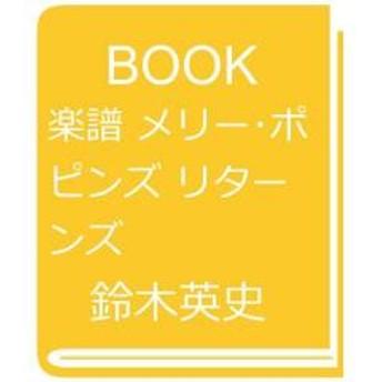 楽譜 メリー・ポピンズ リターンズ/鈴木英史
