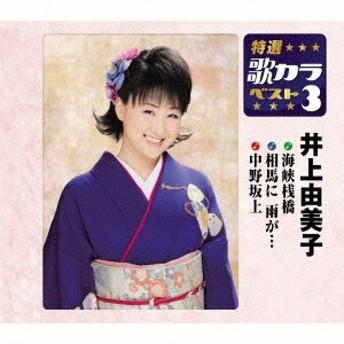 井上由美子/特選・歌カラベスト3 海峡桟橋/相馬に雨が・・・/中野坂上