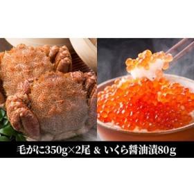 北海道産活蒸し毛がに350gといくら醤油漬80g
