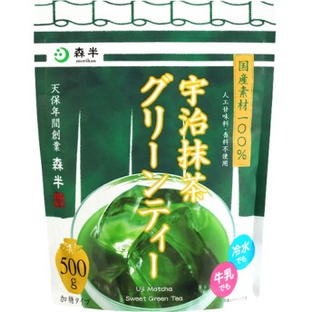 宇治抹茶グリーンティー (500g)