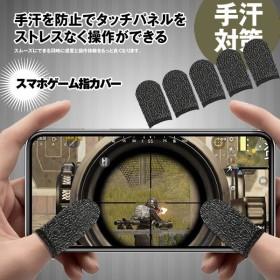 指カバー 4個入り 荒野行動 スマホゲーム 手汗対策 超薄 銀繊維 指サック  操作性アップ 携帯ゲーム Android タッチパネル SUMAYUBI