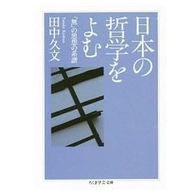 日本の哲学をよむ/田中久文