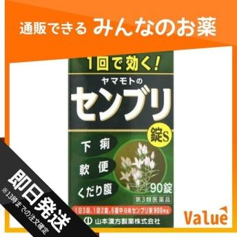 ヤマモトのセンブリ錠S 90錠 第3類医薬品